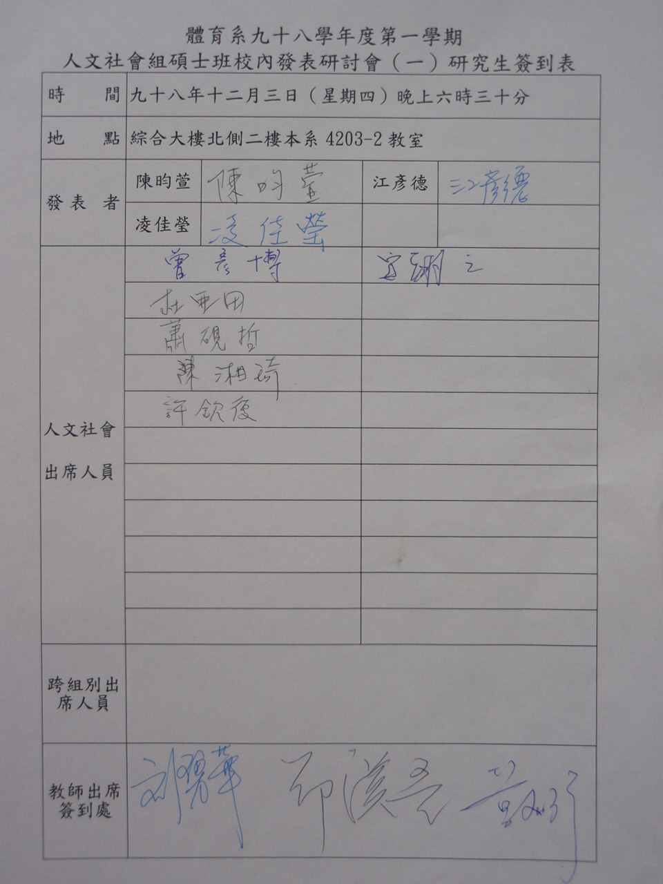 幼儿园运动会签到表展板